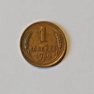 1 копейка СССР 1939