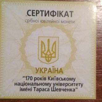 Сертификат к монете 170 років КНУ ім. Т. Шевченка