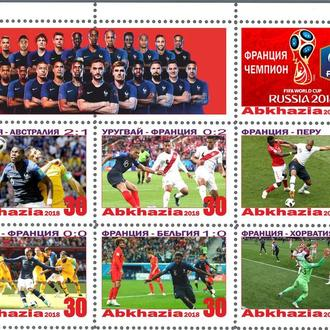 Футбол .Финал чемпионата мира по футболу.Франция-чемпион.