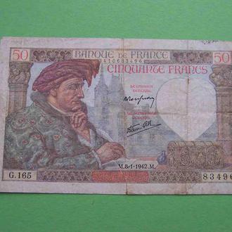 ФРАНЦИЯ 1942 50 франков