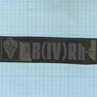 Шеврон Нашивка Полоска ВДВ Украины Аэромобильные Десант Спецназ Группа крови AB (IV) Rh+ ЗСУ 1990-е