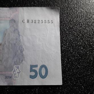 50 гривен с интересным номером  3 22 5555