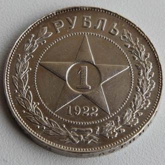 Россия СССР 1 Рубль 1922 г. ПЛ Серебро Полуточка. достаточно редкий.