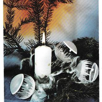 Открытка 1984 С Новым Годом!, Болгария, подписана
