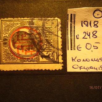 Румунія Покуття Коломия Надрук Надпечатка