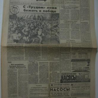 Газета Труд май 1995