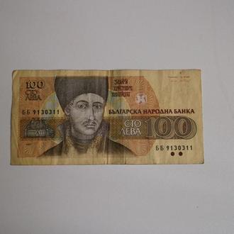 100  лева Болгария