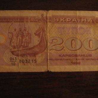 200 купонов Украина