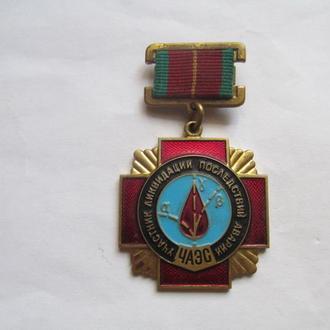 """Медаль """"Участнику ликвидации аварии на Чернобыльской АЭС"""""""