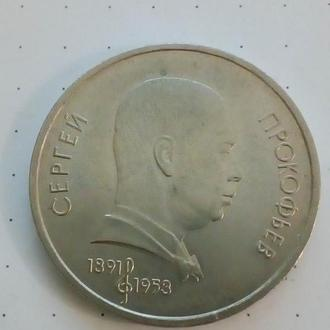 Юбилейная монета 1 рубль 1991 года «Прокофьев»