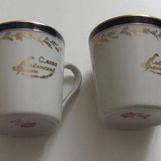 Чашки пара СССР Слава Советской Армии Довбыш