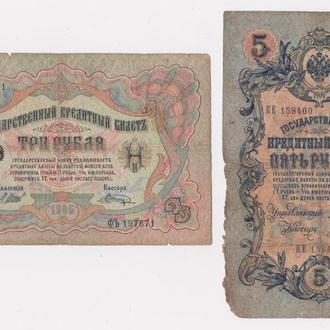 3 руб. 1905 г. серия ФЪ и 5 руб. 1909 г. серия КЕ = ШИПОВ - ШАГИН = РОССИЯ #