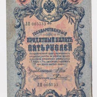 5 руб. = 1909 г. = ШИПОВ - РОДИОНОВ = серия ЛП = РОССИЯ #