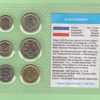 Набор монет ЮГОСЛАВИЯ 1993 год а блистер запайка пластик R
