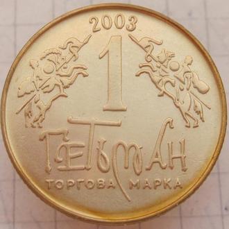 Жетон Гетьман. 2003г. XVI-CSN.