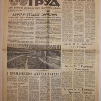 Газета Труд 28 февраля № 50 1986 Информационное сообщение о ходе XXVII съезда