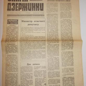 Газета Знамя Дзержинки №69 1996