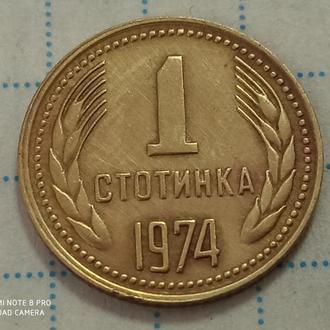 БОЛГАРИЯ, 1 стотинка 1974