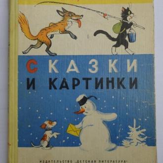В. Сутеев - Сказки и картинки. СССР, 1977