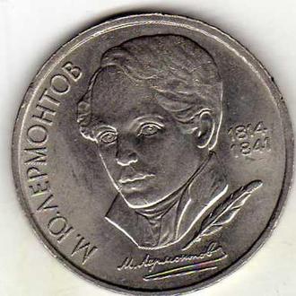 """1 рубль 1989г """"Лермонтов"""""""