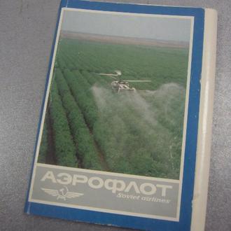 открытка аэрофлот ссср лот 16 шт №5739