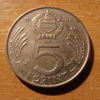 Венгрия  5 форинтов 1984