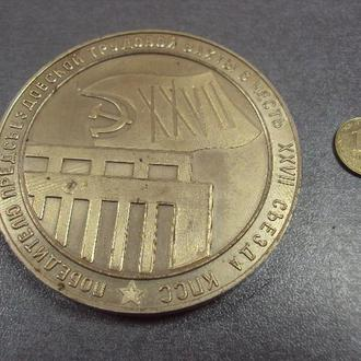 настольная медаль хмельницкий влксм 27 съезд
