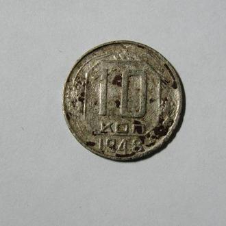 РАСПРОДАЖА 10 копеек 1948 год СССР