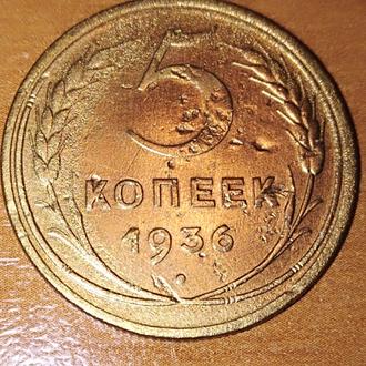 Продам монету 5 копеек 1936 года