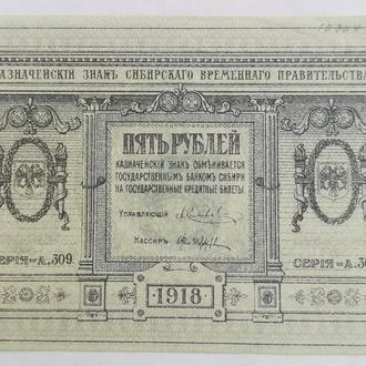 Колчак Сибирь 5 рублей 1918 Временное правительство UNC