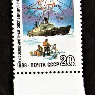 SS 1988 г. Высокоширотная экспедиция на атомном ледоколе (Чистые (**)) ПОЛК! КЦ60р.