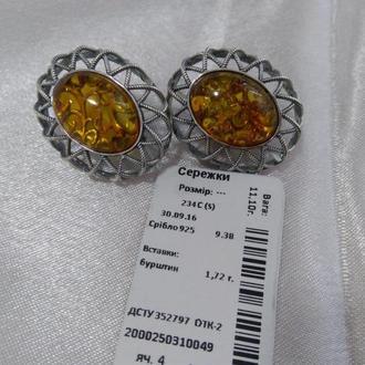 Серьги серебро 925 натуральный янтарь