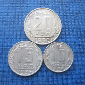 3 монеты 10-15-20 копеек СССР 1956 одним лотом