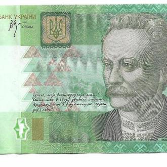 20 гривен 2005 Стельмах ЕА