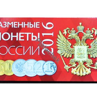Альбом- планшет под разменные монеты России за 2016 год новый герб