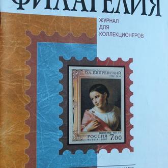 Филеталия № 3/2007г.