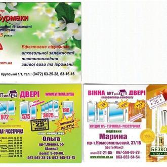 Календарики 2014 2015 Реклама