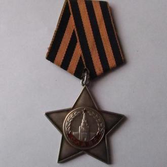 Орден Слава №785861