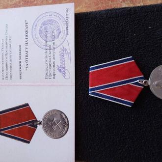 """Продам медаль """"За отвагу на пожаре"""" (копия) с чистым документом."""