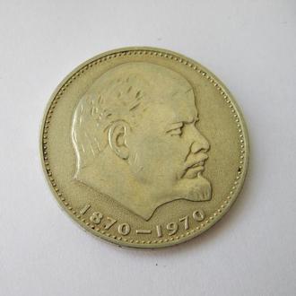 1 руб. = 1970 г. = 100 лет В.И.Ленину = СОХРАН