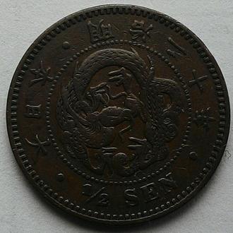 Япония 1/2 сен 1877-1892 год СОХРАН!!!