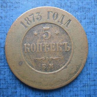 Монета 5 копеек Россия 1873 ЕМ