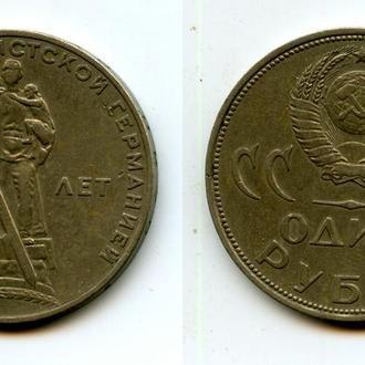 монета 1р 20л. победы