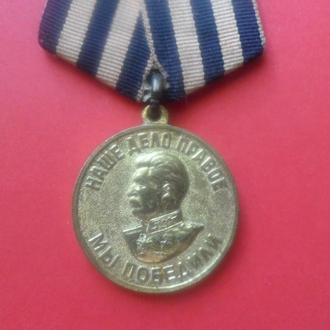 """СССР медаль """"За победу над Германией"""""""