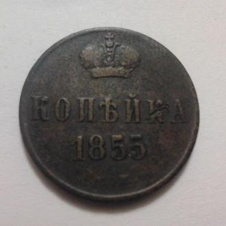 Копейка 1855 ЕМ