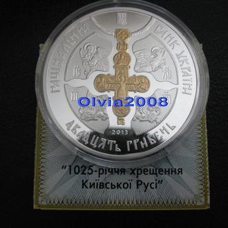 1025 річчя Хрещення Київської Русі 1025 лет Крещение Киевской Руси 20 грн 2013