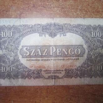 100 ПЕНГО 1944 Г