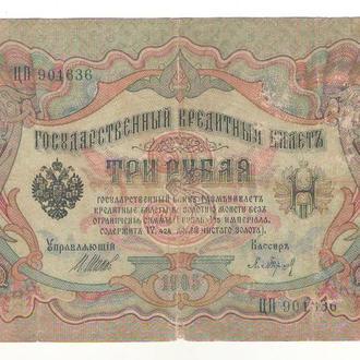 Россия 3 рубля 1905 Шипов Барышев царизм