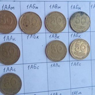 Коллекция! Набор штампов 50 копеек 1992 год.= 8 штук монет ВСЕ разные.