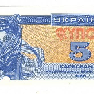 Украина купон 5 карбованцiв 1991 UNC!